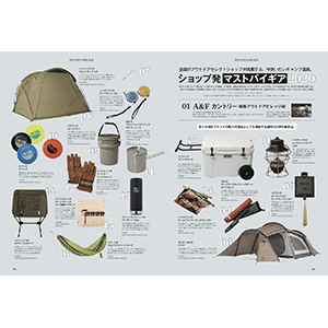 GO OUT CAMP GEAR BOOK - キャンプ ギア - Vol.3 (別冊GO OUT) (日本語) ムック – 2020/4/15