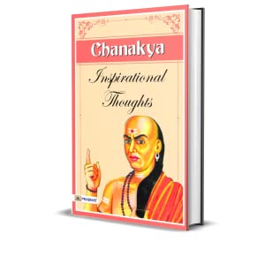 Inspirational Thoughts of Chanakya by A.K. Gandhi