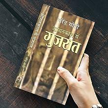 Aapaatkaal Mein Gujarat