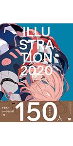 ILLUSTRATION 2020 特別版