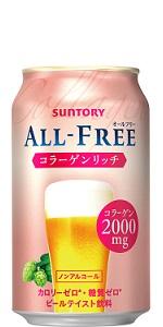 ビール ノンアルコール ノンアルコールビール オールフリー からだを想うオールフリー 内臓脂肪 ダイエット 脂肪 内臓 南海キャンディーズ 山里 燃焼 機能性食品
