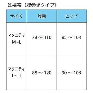 妊婦帯サイズ表