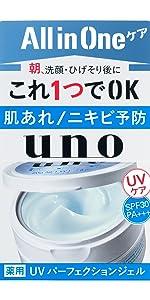UVパーフェクション