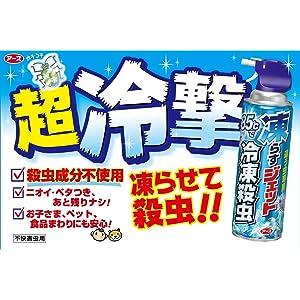 殺虫剤 虫ケア用品 虫ケア 冷凍殺虫 殺虫 カメムシ 冷凍 凍らす