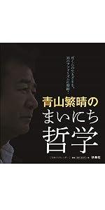 青山 繁治 重治 茂晴 竹田 チャンネル桜 DHC