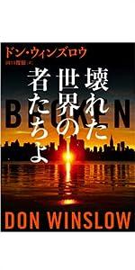 ドンウィンズロウ ダフォース ザボーダー アメリカ メキシコ 移民問題 ニューヨーク 警察小説