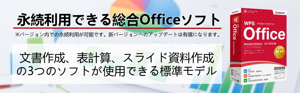 キングソフト オフィス