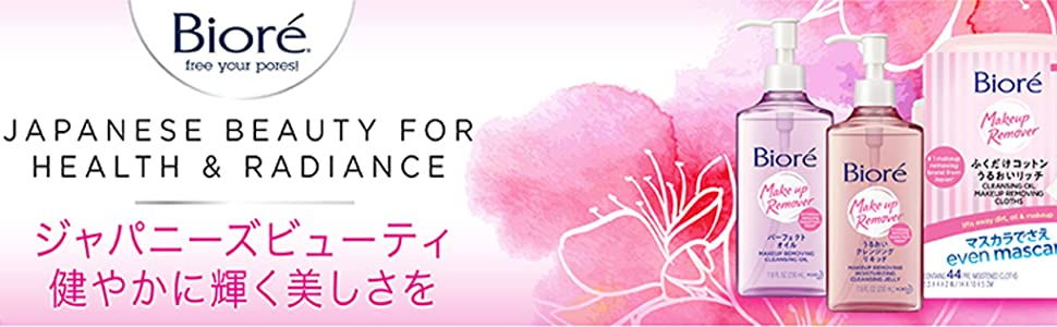 biore japanese makeup removing cleansing oil makeup remover from japan