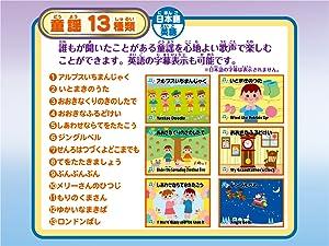 童謡 日本語 英語 13種類