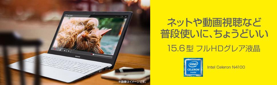 15.6型 フルHD 光沢 グレア液晶 ノートパソコン Intel
