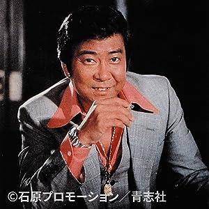 石原裕次郎 裕さん、抱きしめたい 33回忌特別出版