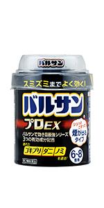 EX_煙①