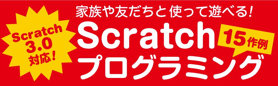 作って使って遊べるScratch プログラミング15作例