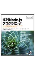 実践Node.js プログラミング
