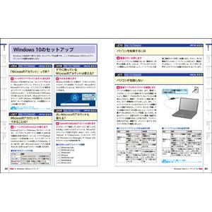 できるWindows 10 パーフェクトブック 困った! &便利ワザ大全 改訂5版