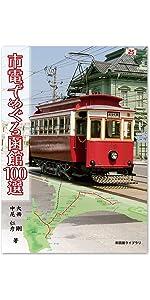 市電でめぐる函館100選
