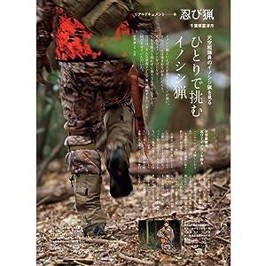 狩猟生活 2019VOL.5