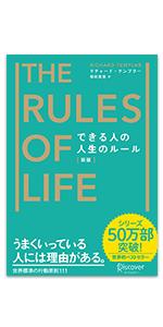 できる人の人生のルール[新版]