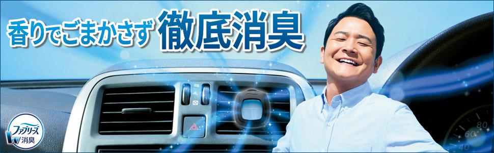 ファブリーズ 車用 クリップ型 消臭芳香剤 イージークリップ