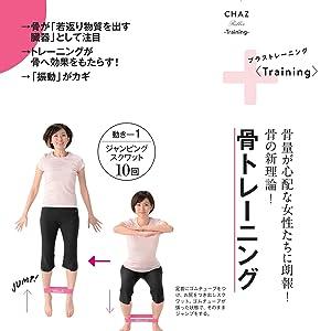骨 骨ストレッチ ジャンプ 骨密度 アンチエイジング 若返り トレーニング