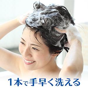 1本で洗髪& コンディショナー効果