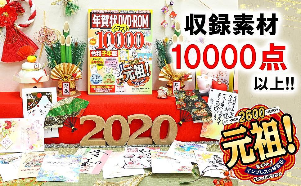 年賀状DVD-ROM イラスト10000 令和子年版