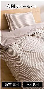 mofua natural 綿100% 肌になじむ 天竺ニット 布団カバー3点セット