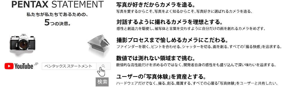 Pentax statement pentax brand vision ペンタックスステートメント ペンタックス ステートメント ペンタックス ブランドビジョン ペンタックスブランドビジョン
