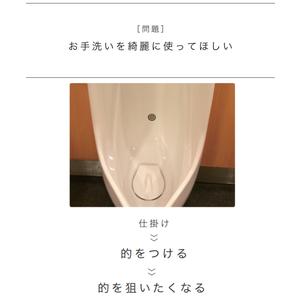 お手洗いを綺麗に使ってほしい