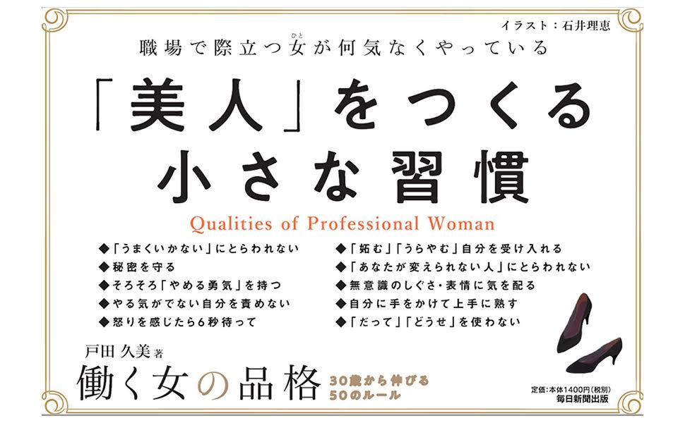 働く女の品格拡材画像