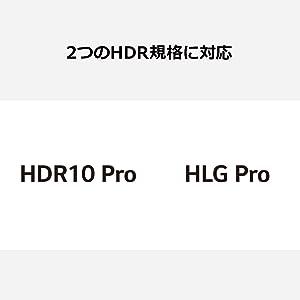 2つの主要HDR規格に対応