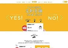 Webデザイン_ZIZO_09