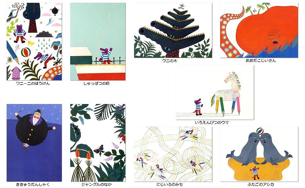 かぞくのじかん Vol.51 春 リニューアル記念 ワニーニのぼうけん ポストカード2枚組プレゼント
