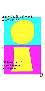 現代アート,現代美術,美術手帖,現代アート事典,現代美術,教科書,コンテンポラリーアート,これからの美術がわかるキーワード100