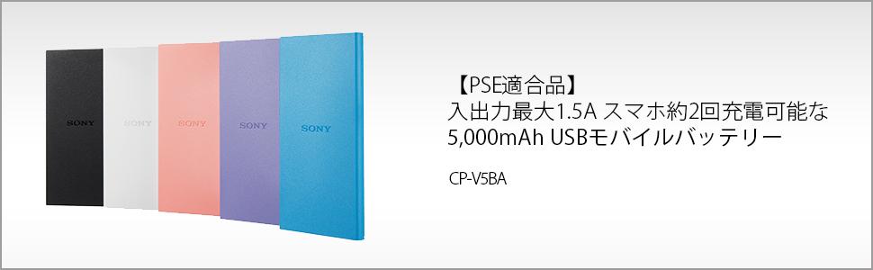 PSE適合品 入出力最大1.5A スマホ約2回 充電可能な5,000mAh