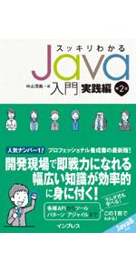 スッキリわかる Java入門 実践編 第2版