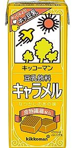 キャラメル 森永 美味しい キッコーマン キャラメル飲料 豆乳飲料 キッコーマン豆乳