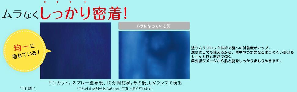 KOSE コーセー サンカット 日焼け止め 透明スプレー 無香料 (SPF50+ PA++++) 90g