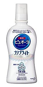 液体ハミガキ