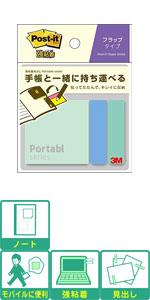 スリーエム ポストイット 強粘着 付箋 フラップタイプ ふせん ポータブルシリーズ ブルー グリーン 50×13mm×1パッド 50×42mm×1パッド 各22枚 POF-S-G3