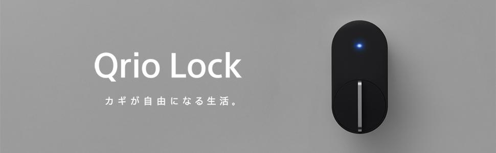 Qrio, qrio lock, kyurio, キュリオ, クリオ, smartlock, スマートキー、スマートロック, オートロック, スマートホーム, IoT