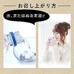 水、またはぬるま湯でお召し上がりください。
