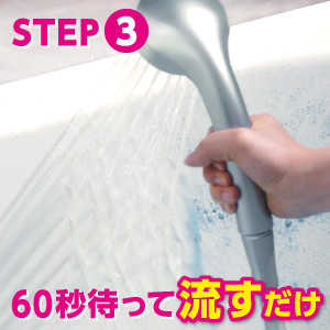 60秒待ってシャワーで流すだけ。