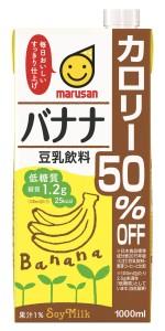 豆乳飲料 バナナカロリー50%オフ