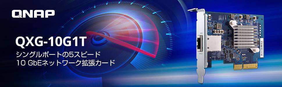 QNAP QXG-10G1T シングルポートの5スピード 10GbEネットワーク拡張カード