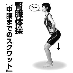 腎臓体操  『中腰までのスクワット』