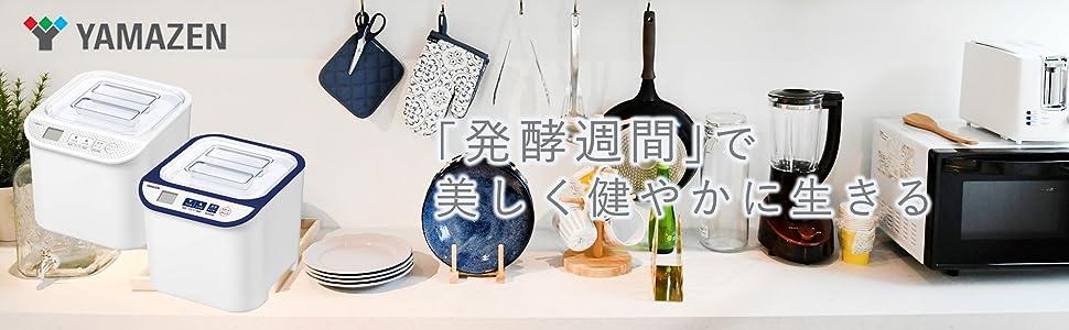 [山善] ヨーグルトメーカー 発酵食メーカー 発酵美人 飲むヨーグルト 温度調整機能付き レシピブック付き