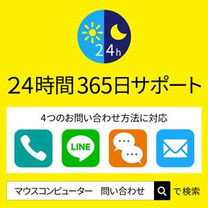 24時間365日国内サポート