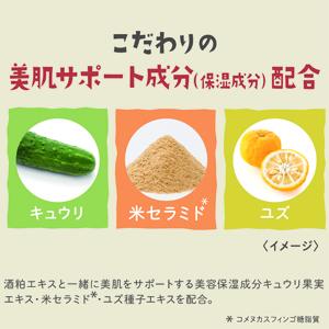 美肌 きゅうり 米セラミド ゆず