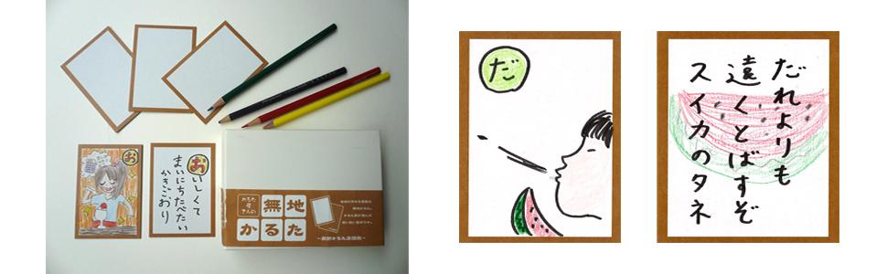 夏休み 絵日記 かるた オリジナル 色鉛筆 夏課題